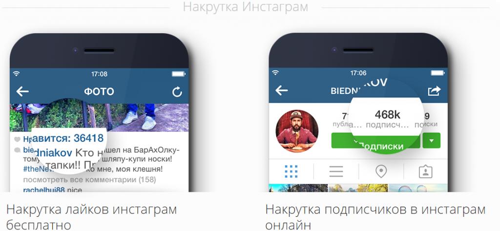 Платная и бесплатная накрутка в инстаграм, использование специальных сервисов.