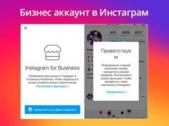 Бизнес-аккаунт в Инстаграм, возможности и преимущества коммерческого профиля