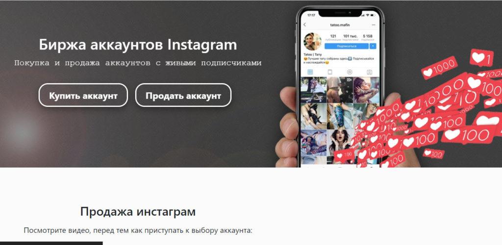 Купить аккаунт Instagram