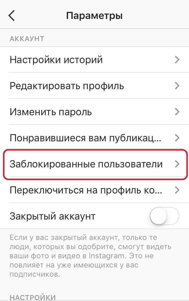 Посмотреть черный список в Инстаграм