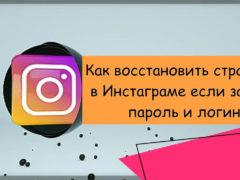 Как восстановить страницу в Инстаграм