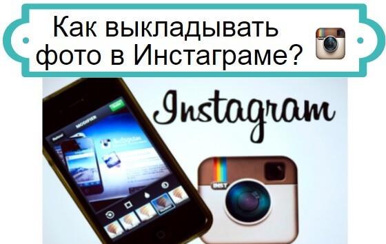 Как выкладывать фото в Инстаграм?