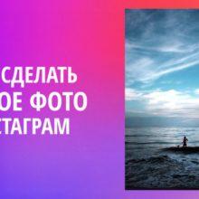 Движущиеся фотографии — как сделать лайф-фото для Инстаграм