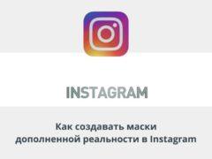 Маски в Инстаграм: где найти и как использовать