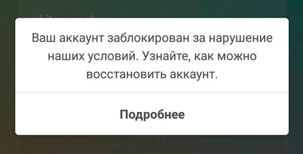Ваш аккаунт заблокировали в Инстаграм