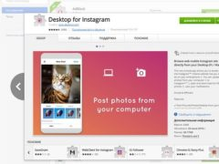 Загрузка фотографий в Инстраграм с компьютера — 3 способа