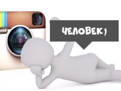 Как отметить человека в Инстаграме на фото и видео в посте