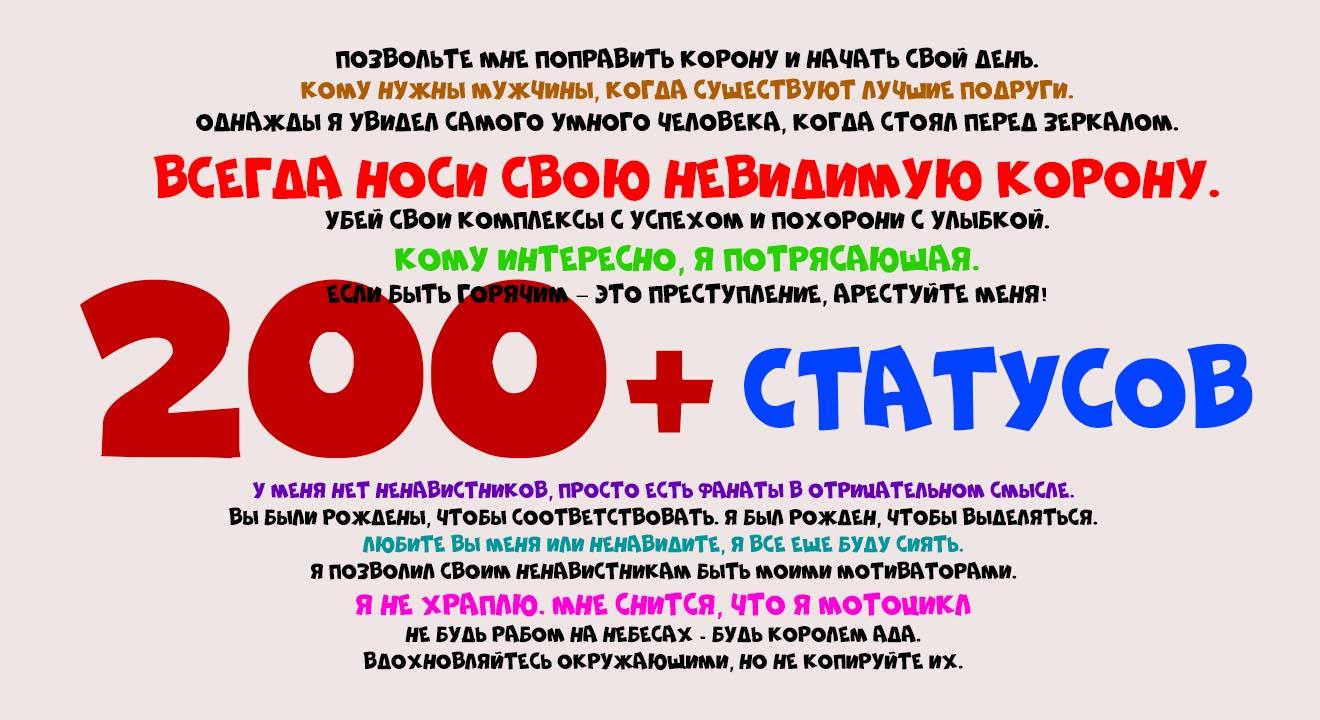 200 статусов для инстаграмма